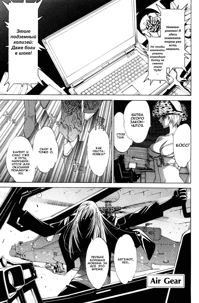 Манга Эйр Гир / Air Gear  - Том 8 Глава 66 Страница 1