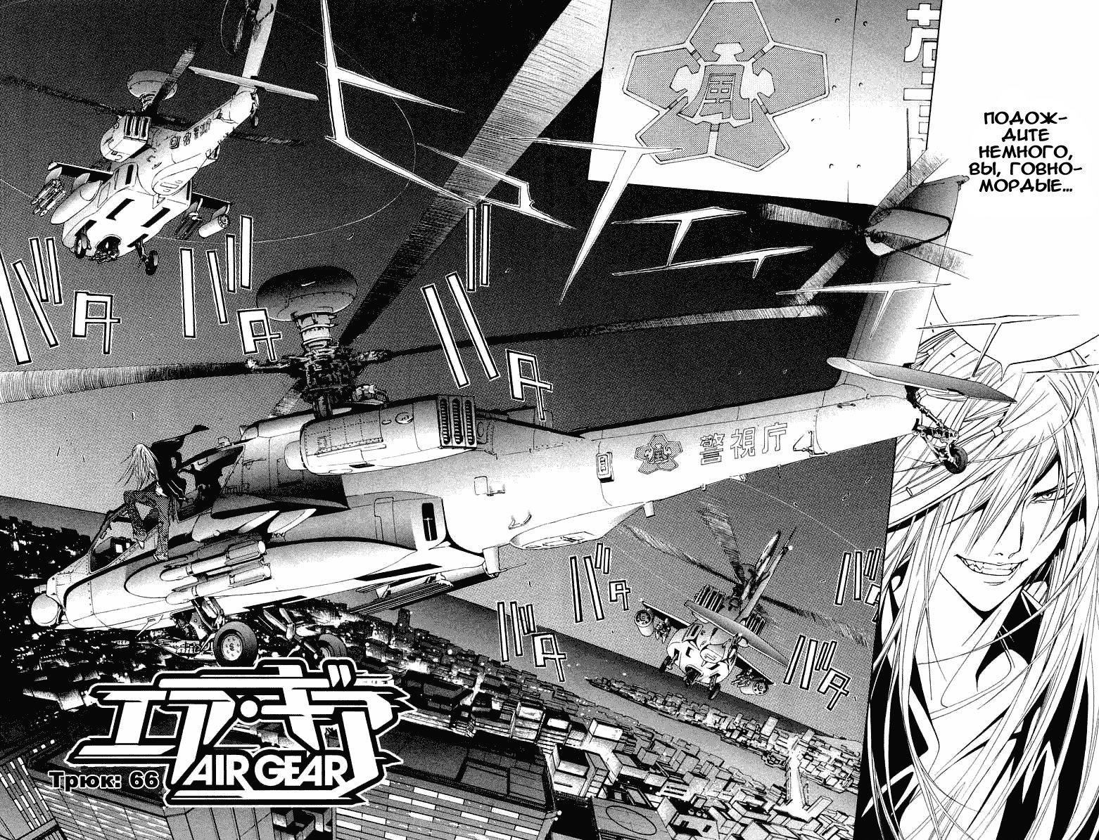 Манга Эйр Гир / Air Gear  - Том 8 Глава 66 Страница 2