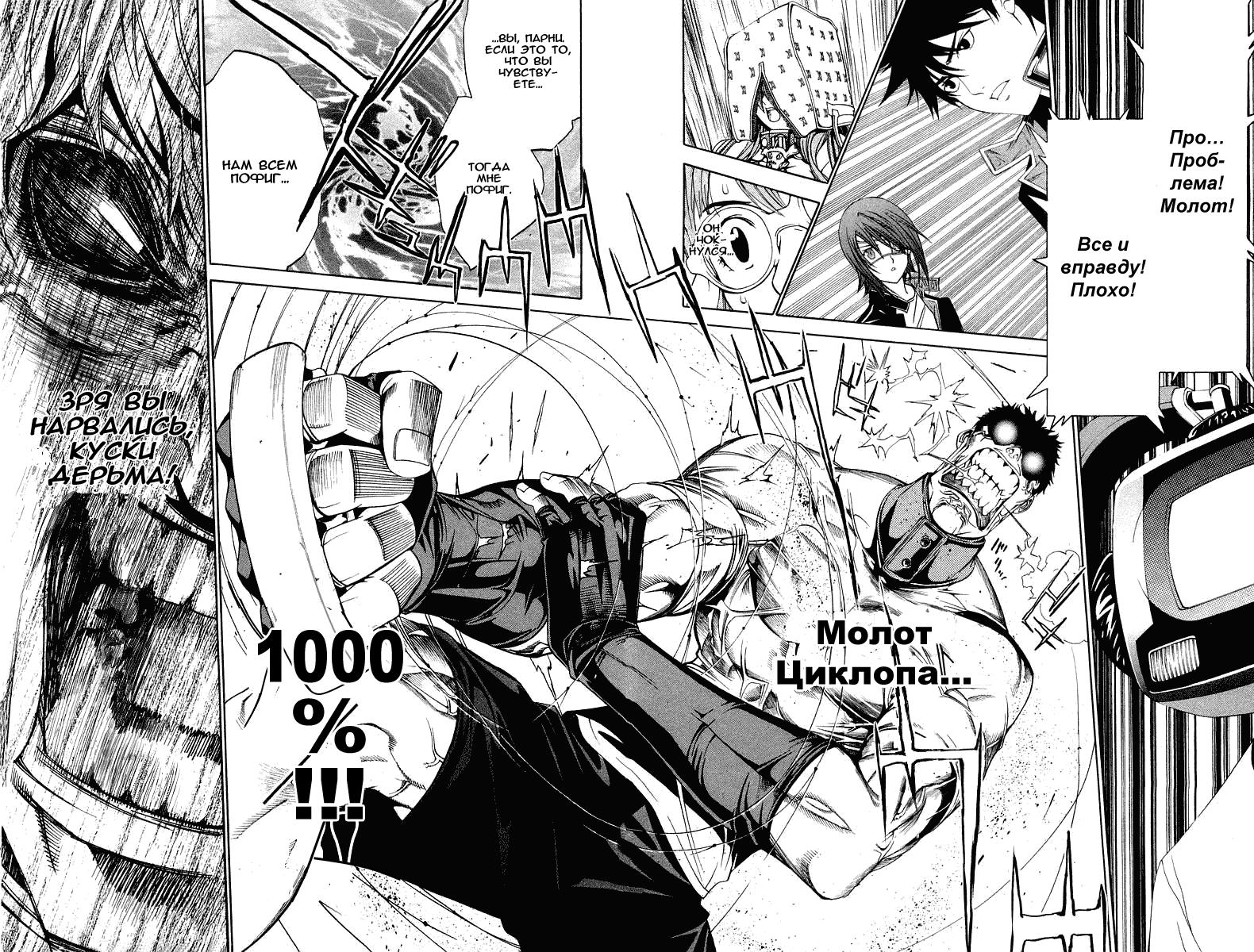 Манга Эйр Гир / Air Gear  - Том 8 Глава 66 Страница 3