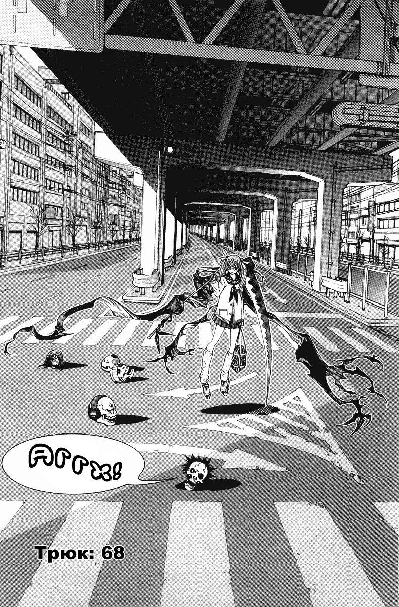 Манга Эйр Гир / Air Gear  - Том 8 Глава 68 Страница 1