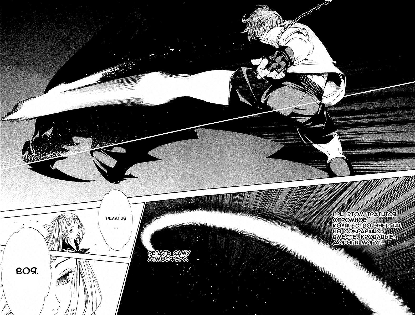Манга Эйр Гир / Air Gear  - Том 9 Глава 69 Страница 15