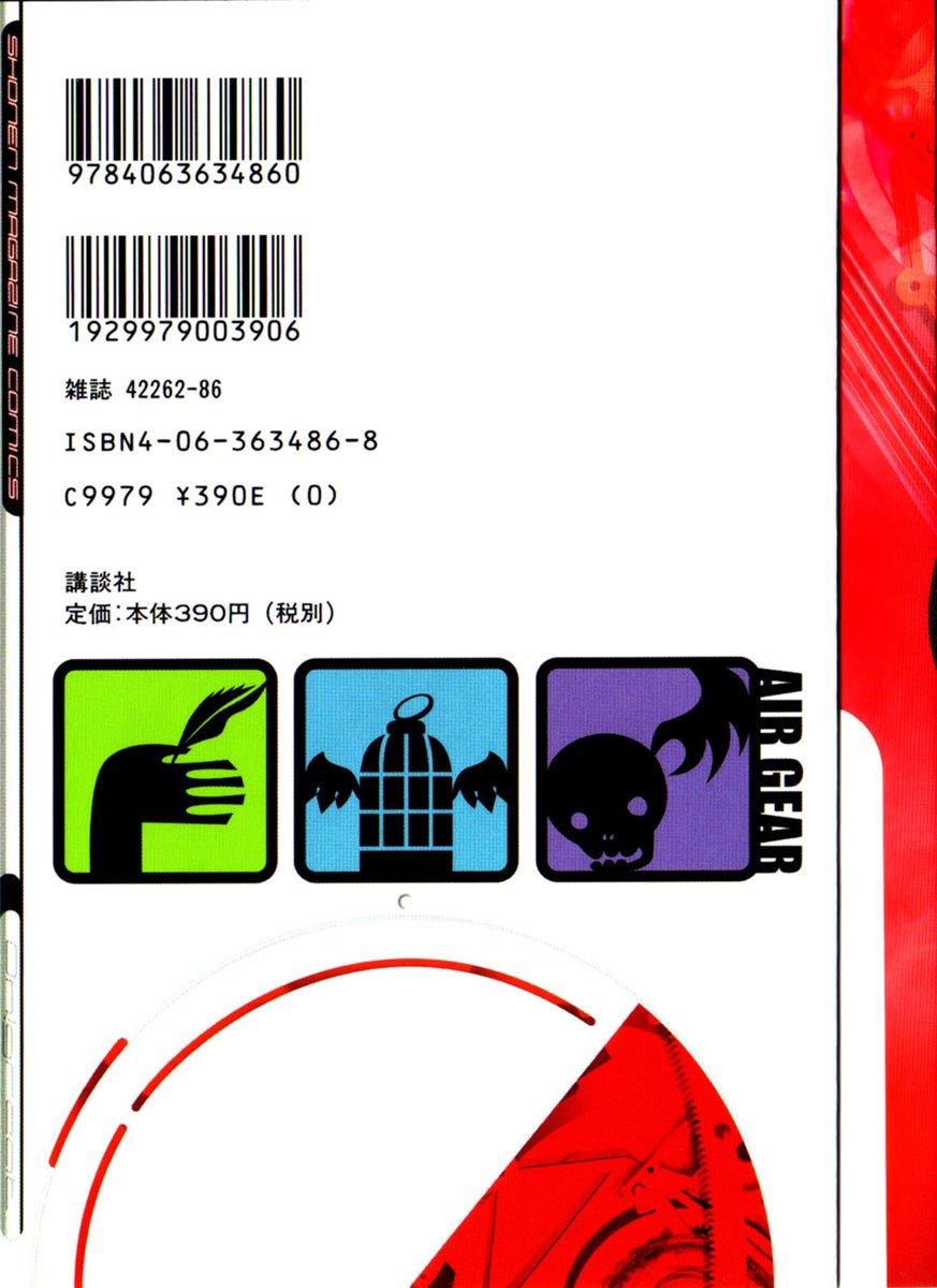 Манга Эйр Гир / Air Gear  - Том 9 Глава 69 Страница 3