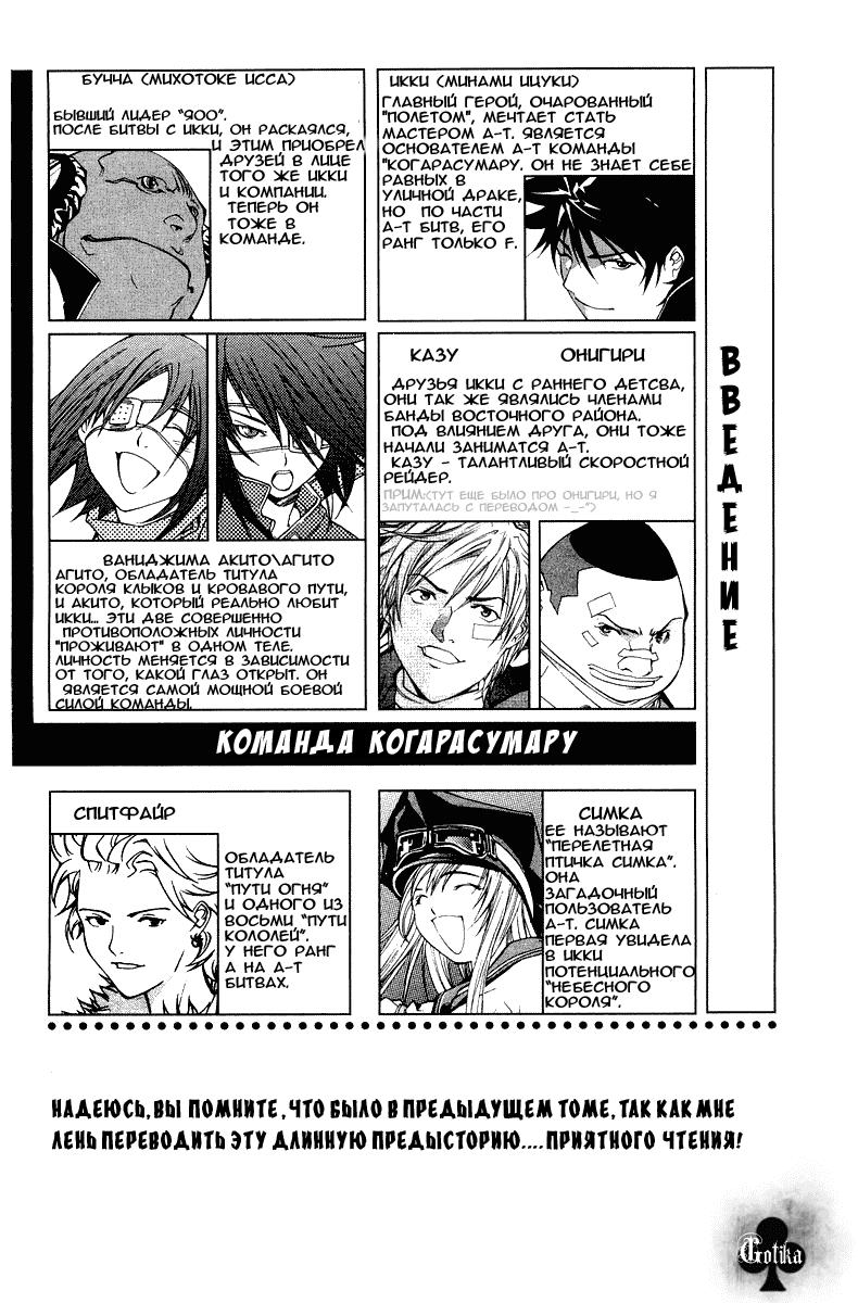 Манга Эйр Гир / Air Gear  - Том 9 Глава 69 Страница 7