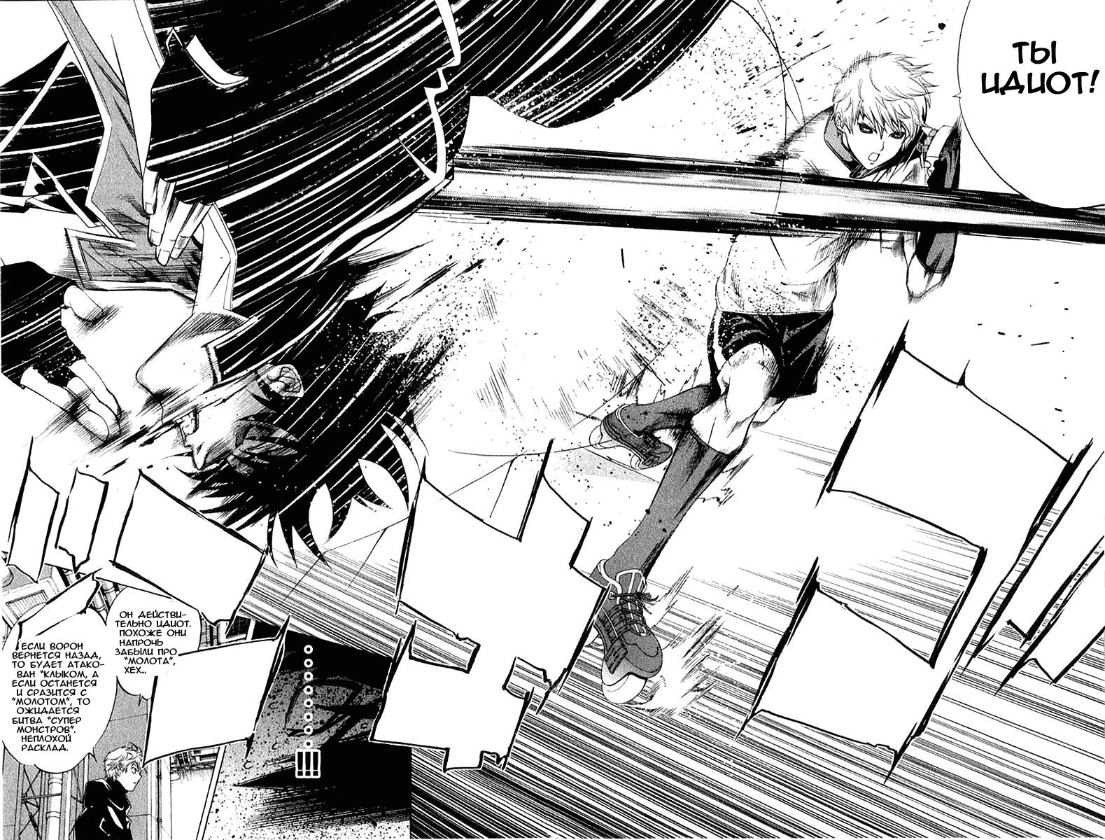 Манга Эйр Гир / Air Gear  - Том 9 Глава 70 Страница 10