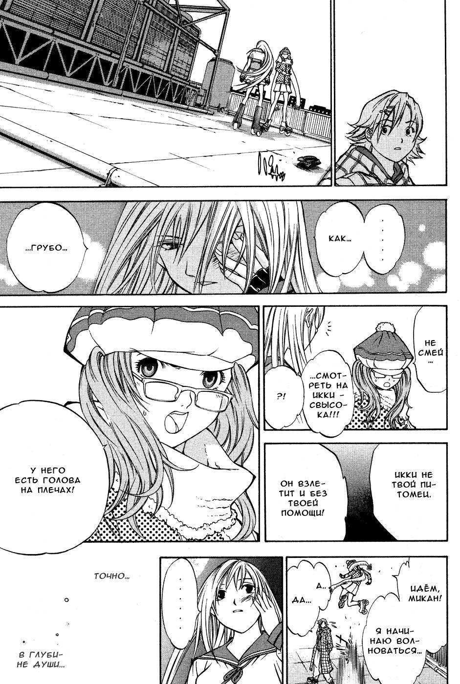 Манга Эйр Гир / Air Gear  - Том 2 Глава 8 Страница 10