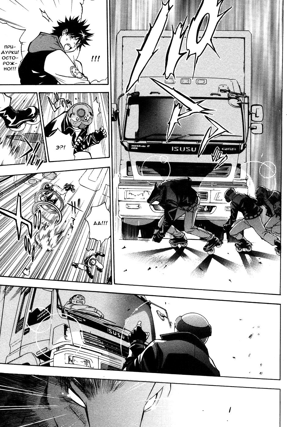 Манга Эйр Гир / Air Gear  - Том 2 Глава 8 Страница 15