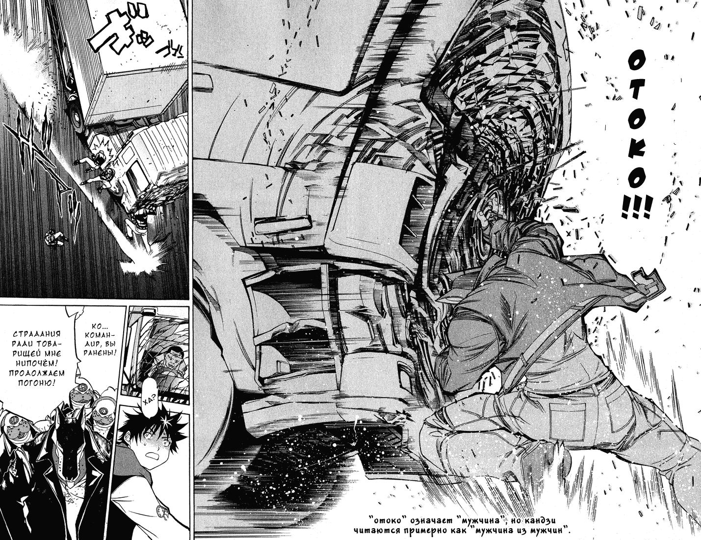Манга Эйр Гир / Air Gear  - Том 2 Глава 8 Страница 16