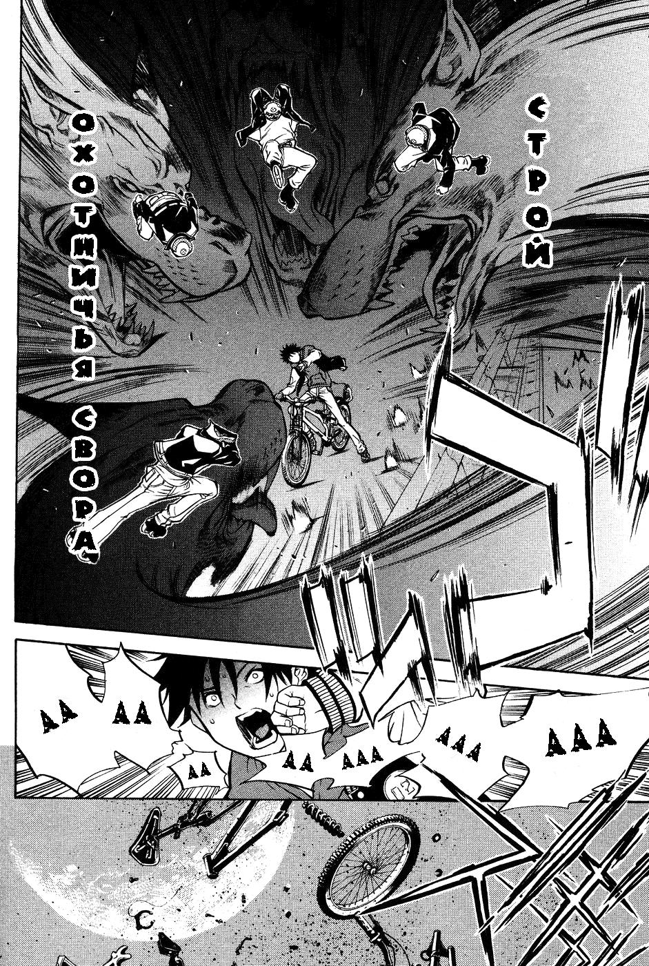 Манга Эйр Гир / Air Gear  - Том 2 Глава 8 Страница 19
