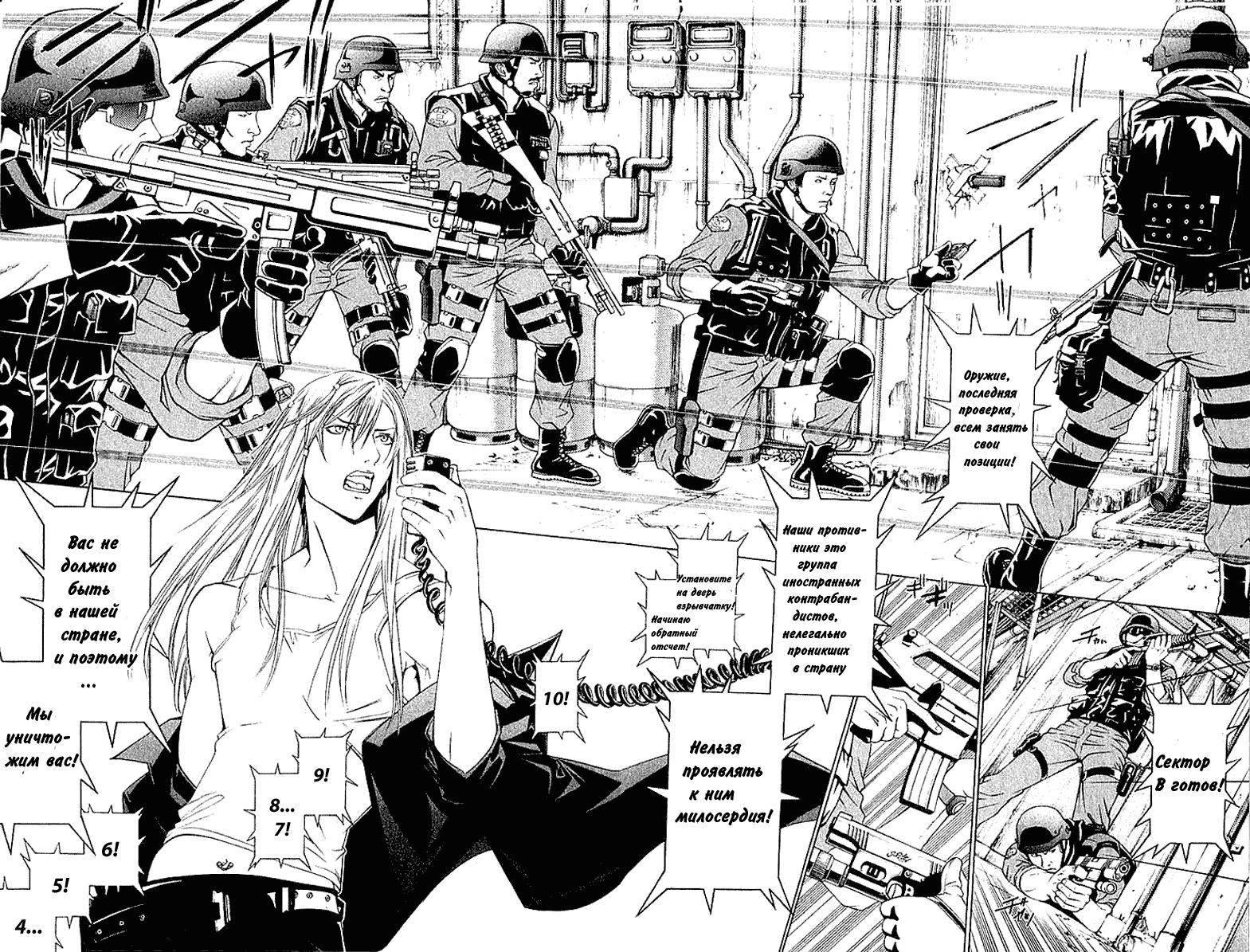 Манга Эйр Гир / Air Gear  - Том 9 Глава 71 Страница 5