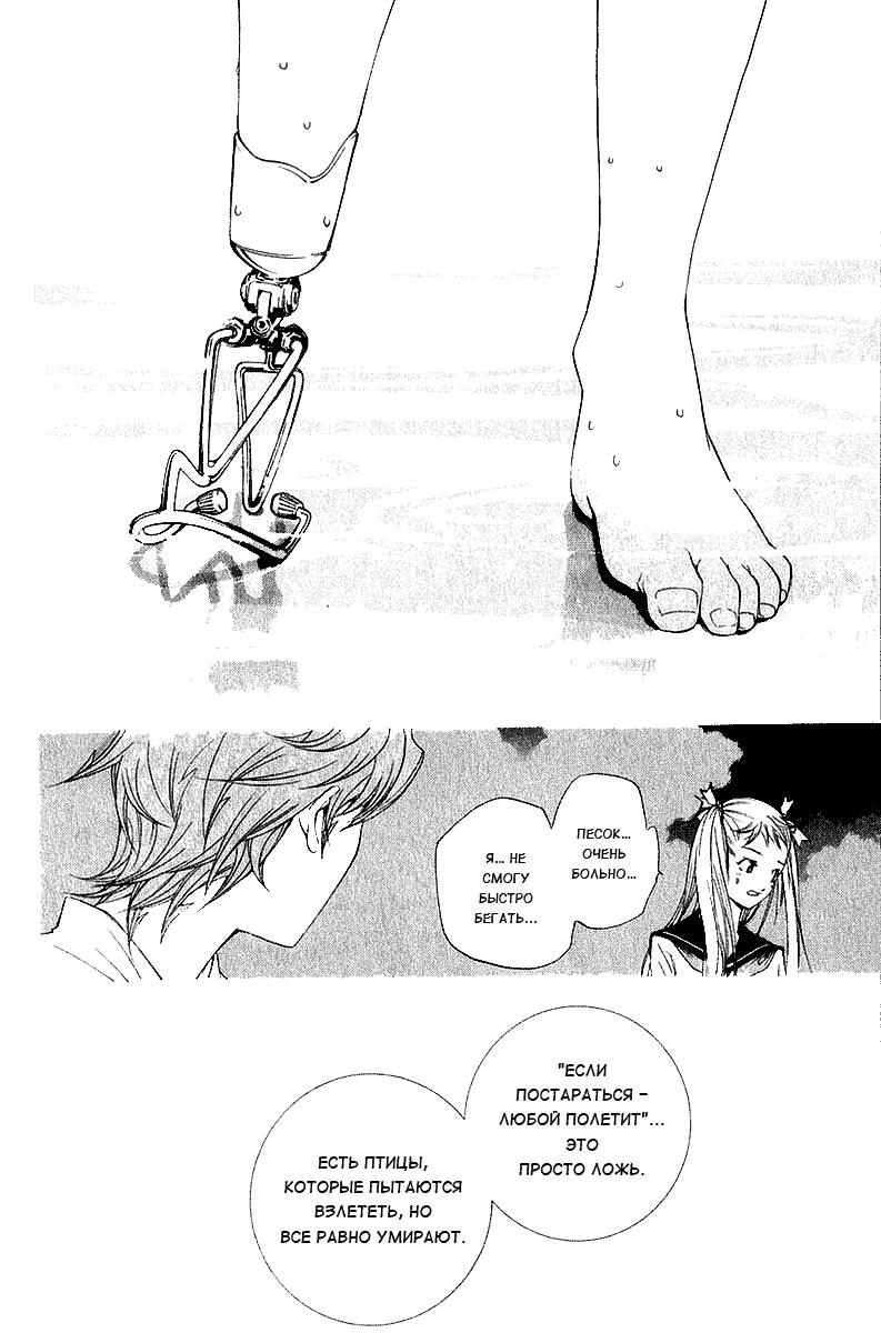 Манга Эйр Гир / Air Gear  - Том 9 Глава 72 Страница 11