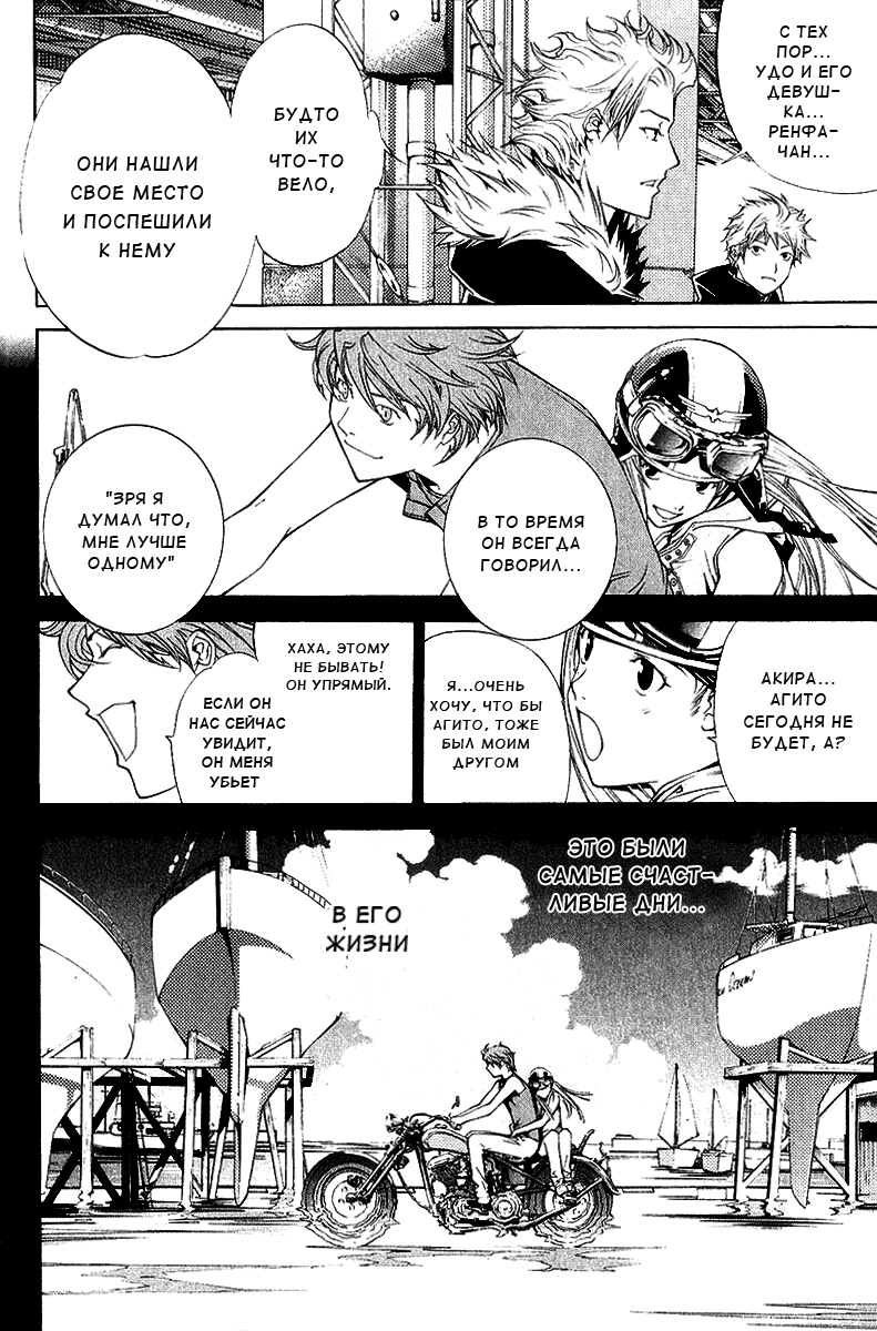 Манга Эйр Гир / Air Gear  - Том 9 Глава 72 Страница 4