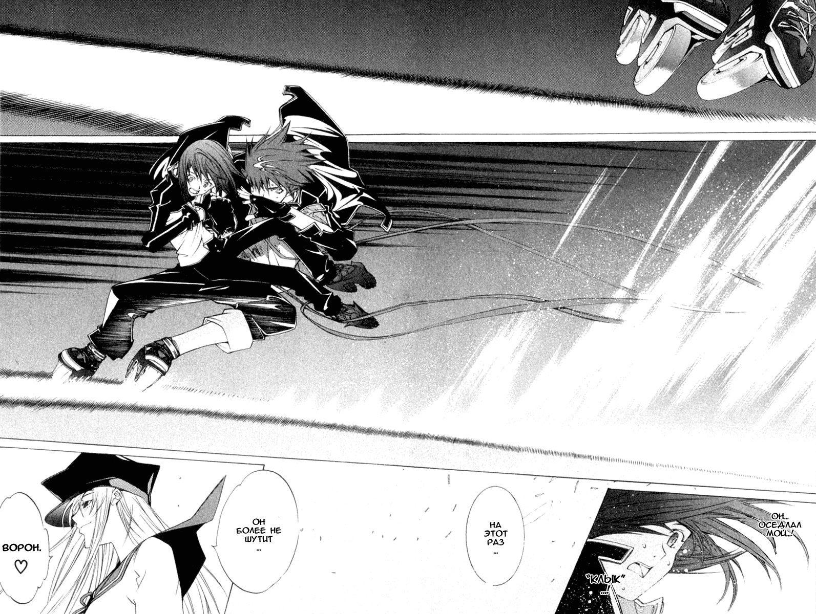 Манга Эйр Гир / Air Gear  - Том 9 Глава 74 Страница 11