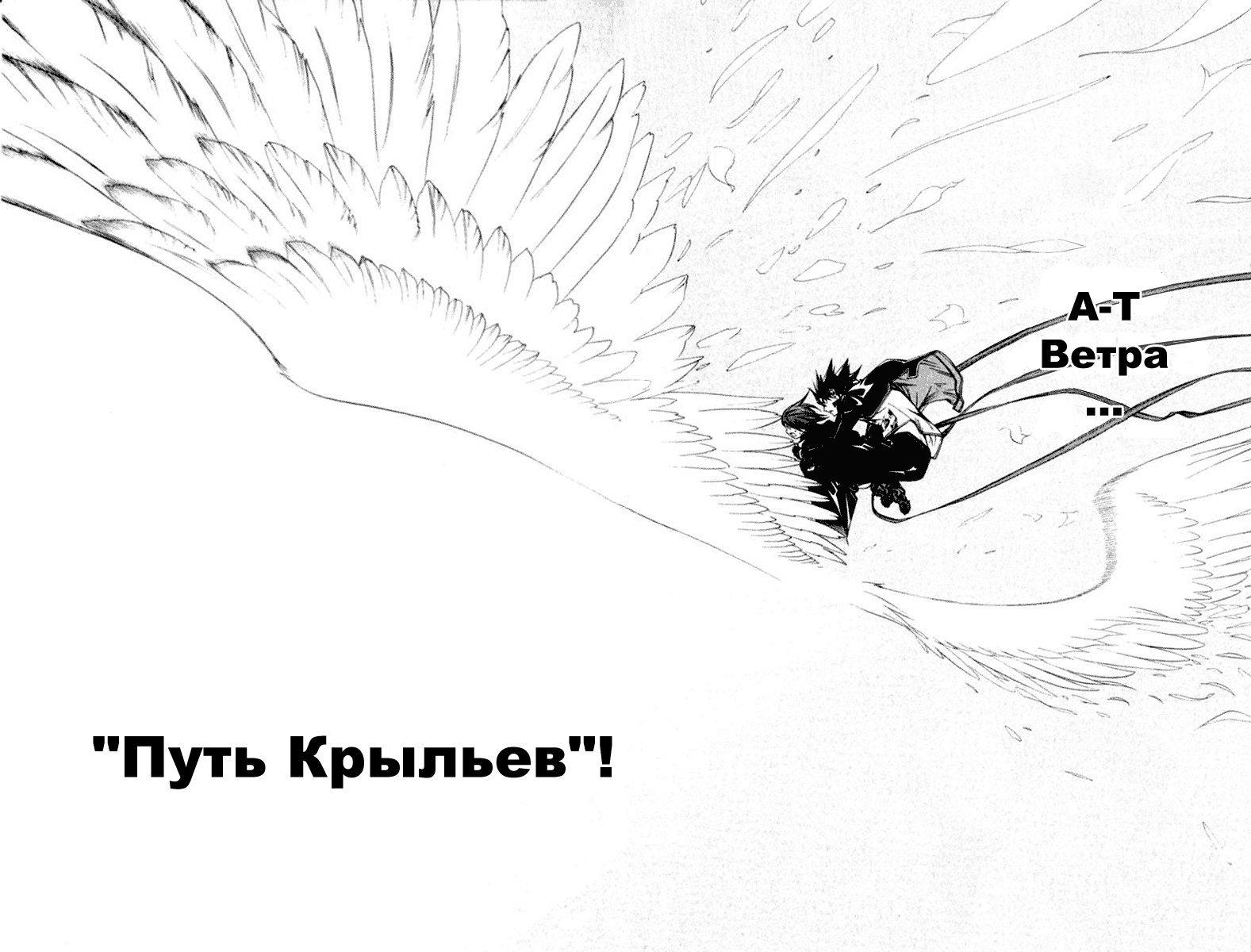 Манга Эйр Гир / Air Gear  - Том 9 Глава 74 Страница 12