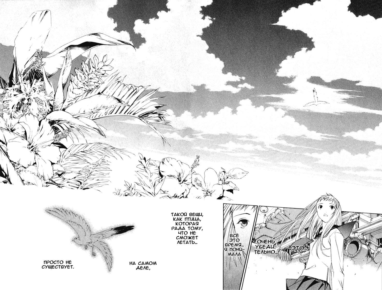 Манга Эйр Гир / Air Gear  - Том 9 Глава 74 Страница 16