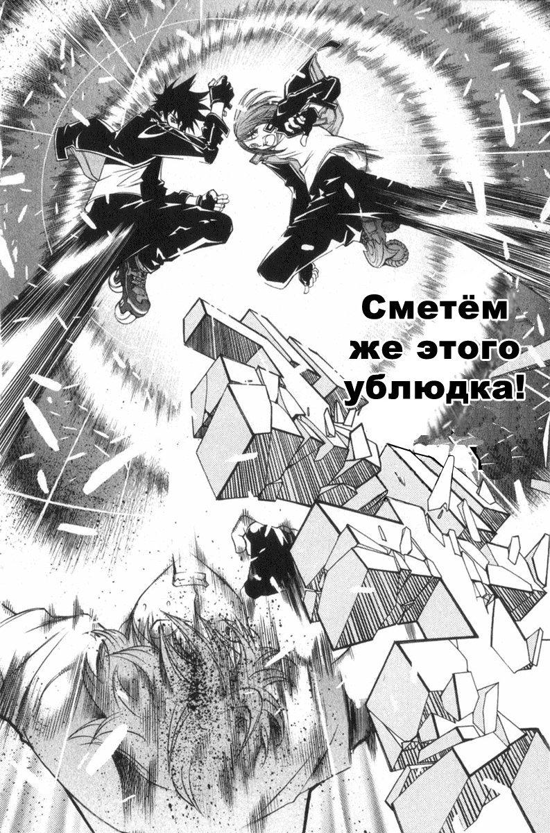 Манга Эйр Гир / Air Gear  - Том 9 Глава 74 Страница 17