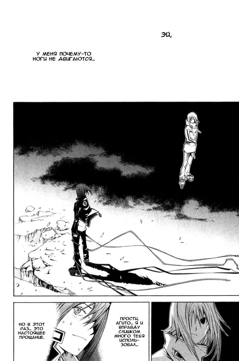 Манга Эйр Гир / Air Gear  - Том 9 Глава 74 Страница 7