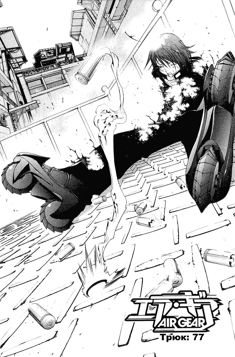 Манга Эйр Гир / Air Gear  - Том 9 Глава 77 Страница 2