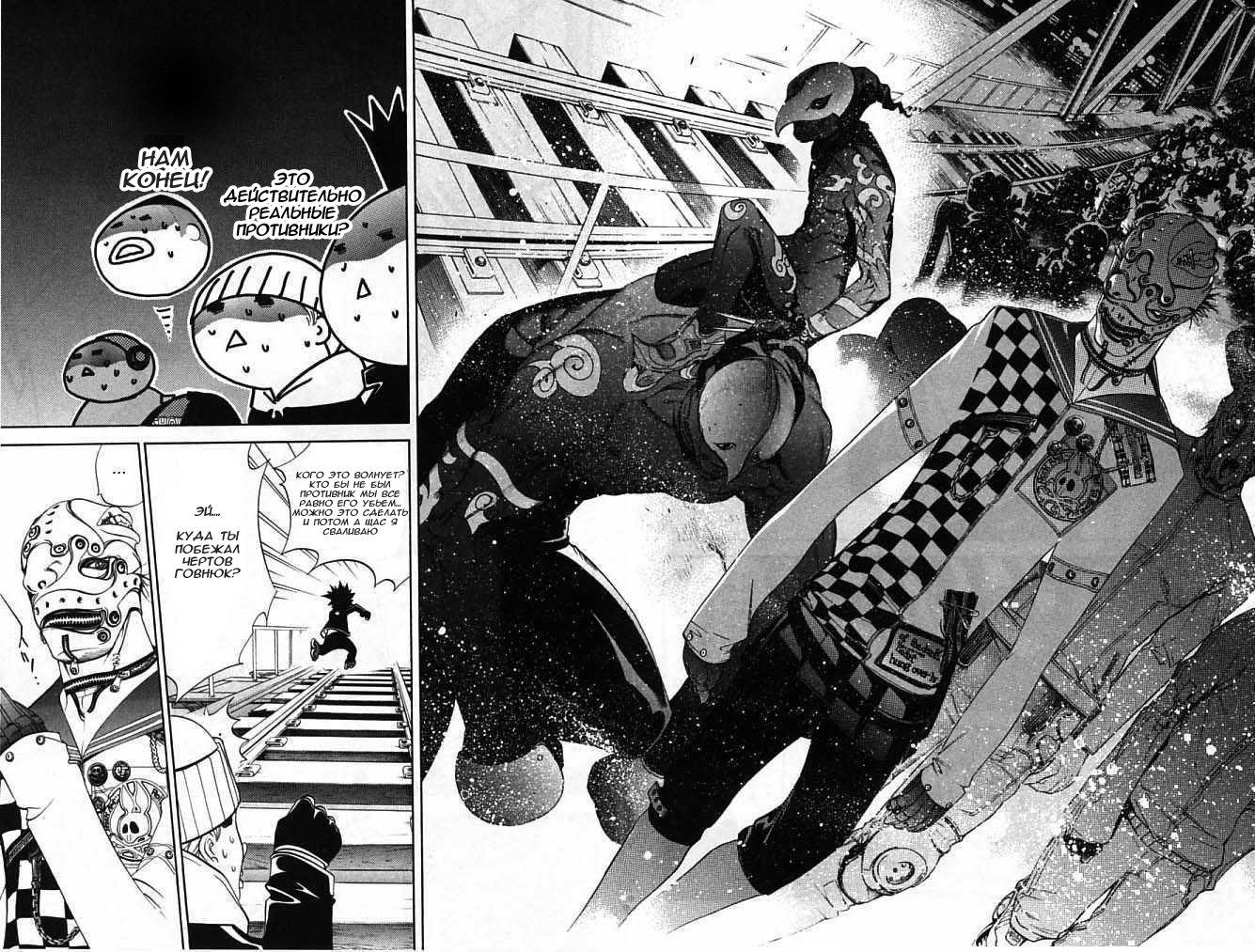 Манга Эйр Гир / Air Gear  - Том 10 Глава 79 Страница 12