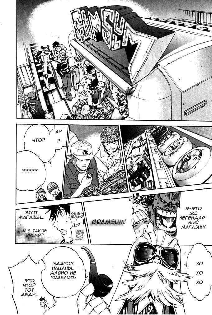 Манга Эйр Гир / Air Gear  - Том 10 Глава 79 Страница 15