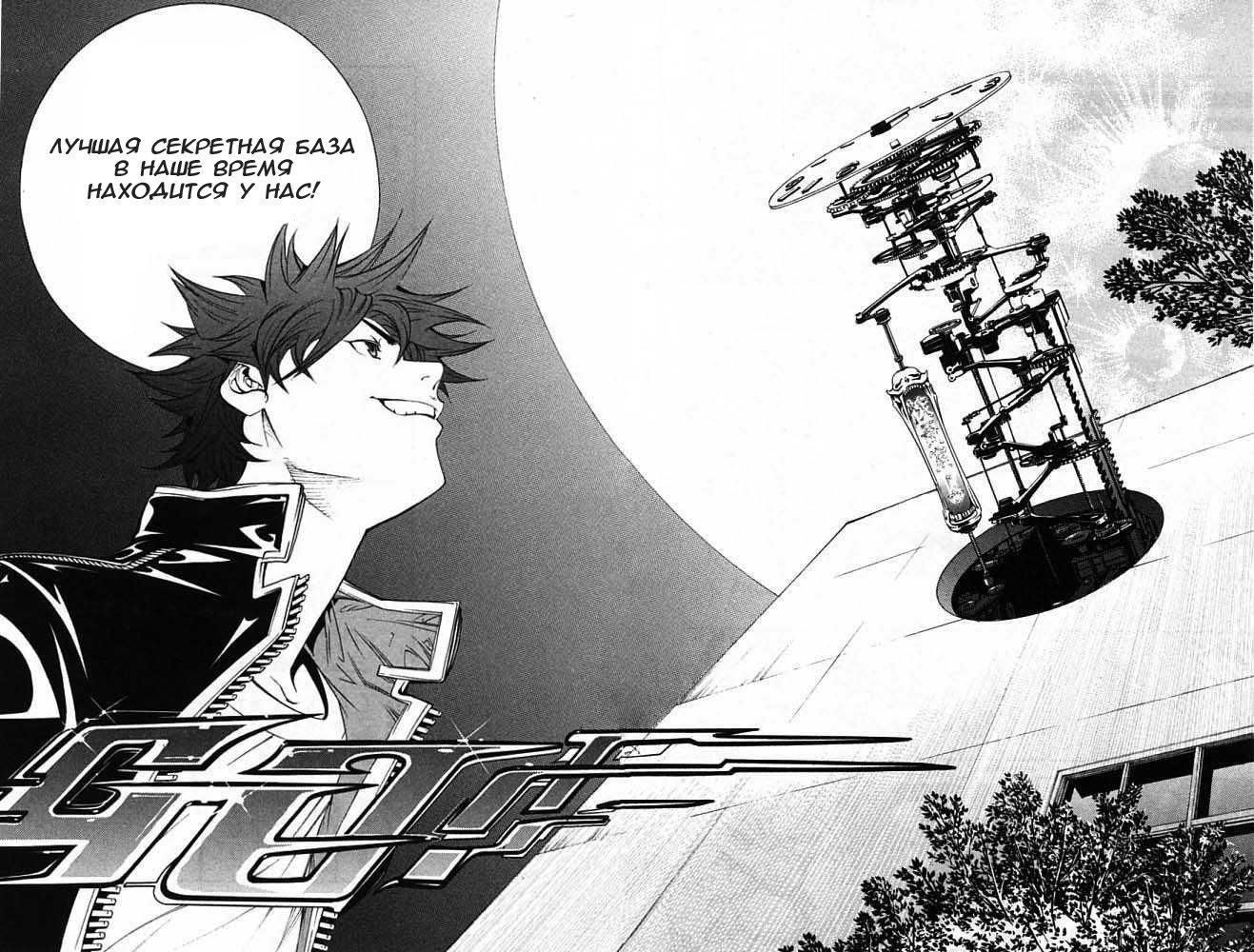 Манга Эйр Гир / Air Gear  - Том 10 Глава 79 Страница 19