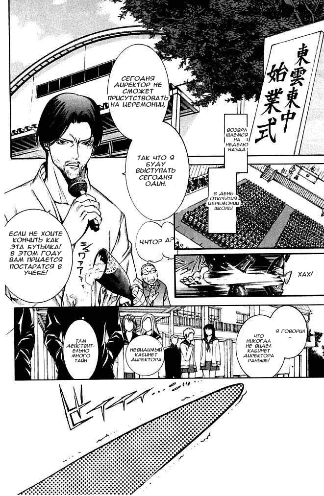 Манга Эйр Гир / Air Gear  - Том 10 Глава 79 Страница 3