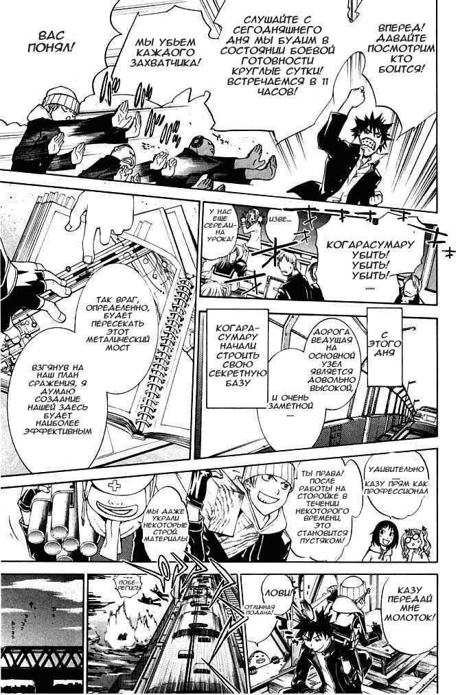 Манга Эйр Гир / Air Gear  - Том 10 Глава 79 Страница 8