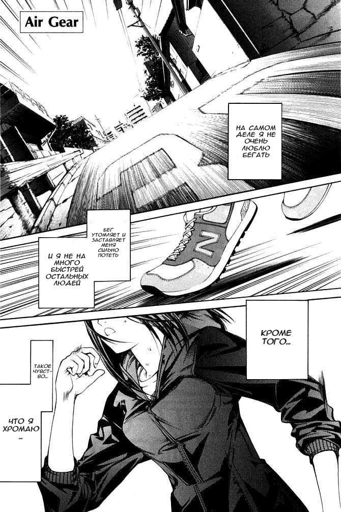 Манга Эйр Гир / Air Gear  - Том 10 Глава 80 Страница 1