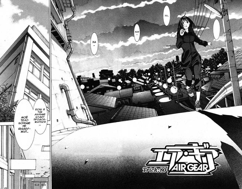 Манга Эйр Гир / Air Gear  - Том 10 Глава 80 Страница 2