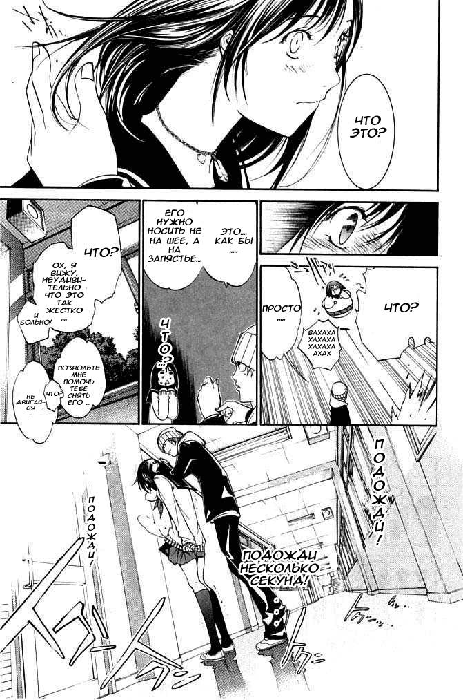Манга Эйр Гир / Air Gear  - Том 10 Глава 80 Страница 8
