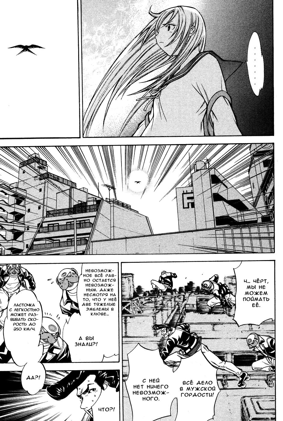 Манга Эйр Гир / Air Gear  - Том 2 Глава 9 Страница 18
