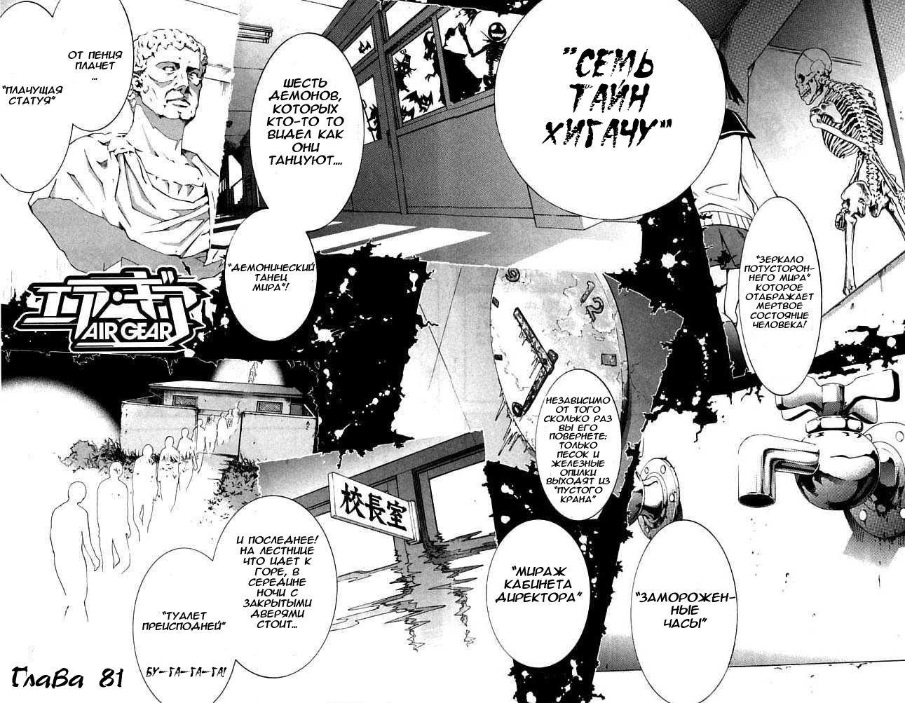 Манга Эйр Гир / Air Gear  - Том 10 Глава 81 Страница 2