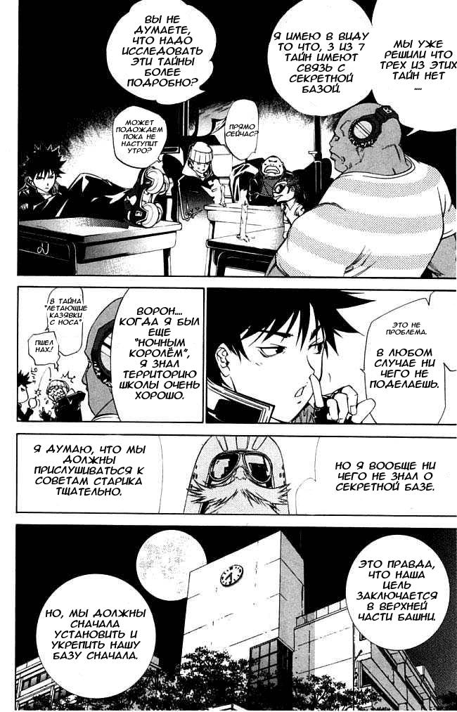 Манга Эйр Гир / Air Gear  - Том 10 Глава 81 Страница 3