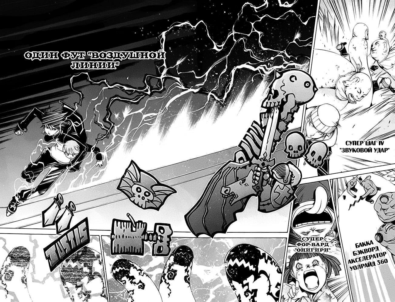 Манга Эйр Гир / Air Gear  - Том 10 Глава 83 Страница 19