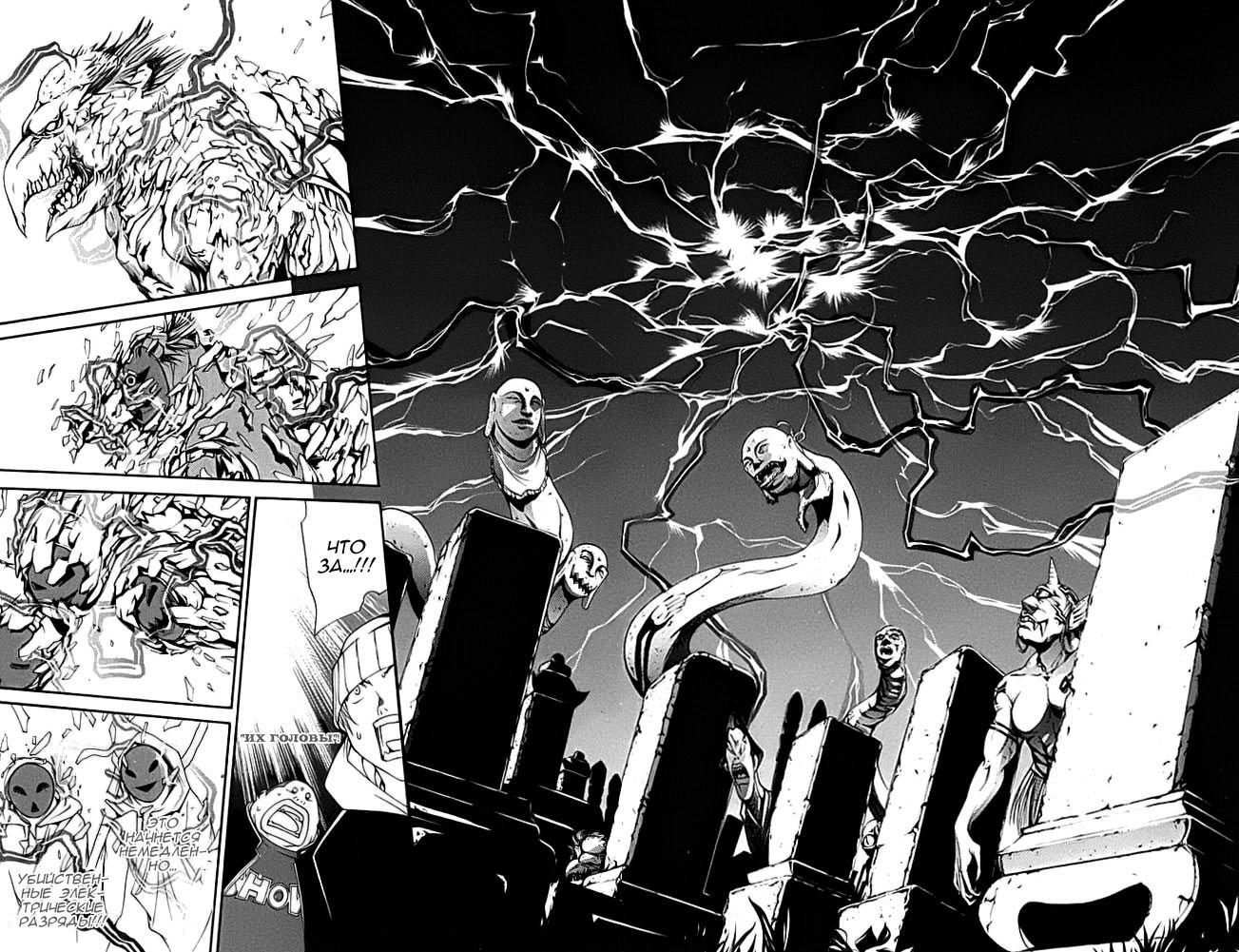 Манга Эйр Гир / Air Gear  - Том 10 Глава 83 Страница 20