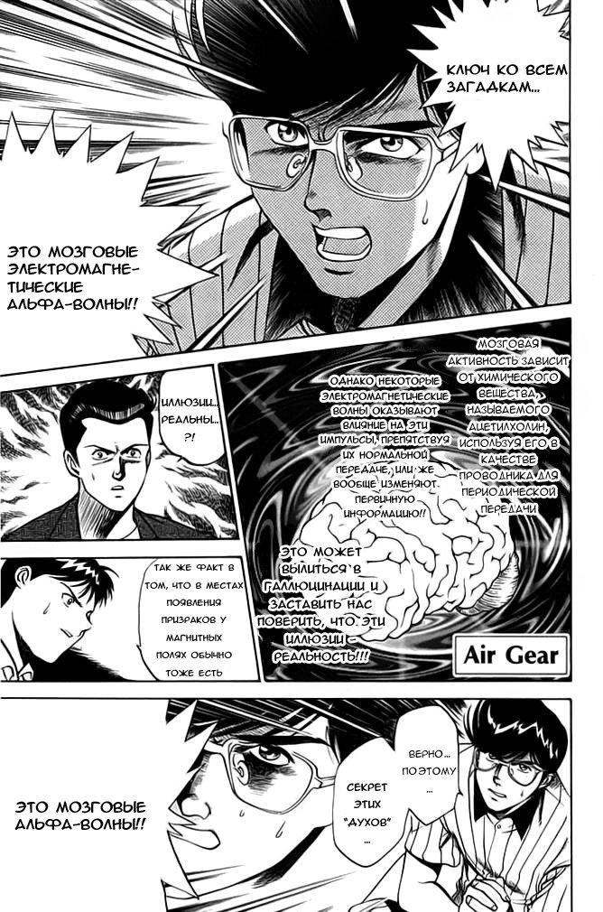 Манга Эйр Гир / Air Gear  - Том 10 Глава 84 Страница 1