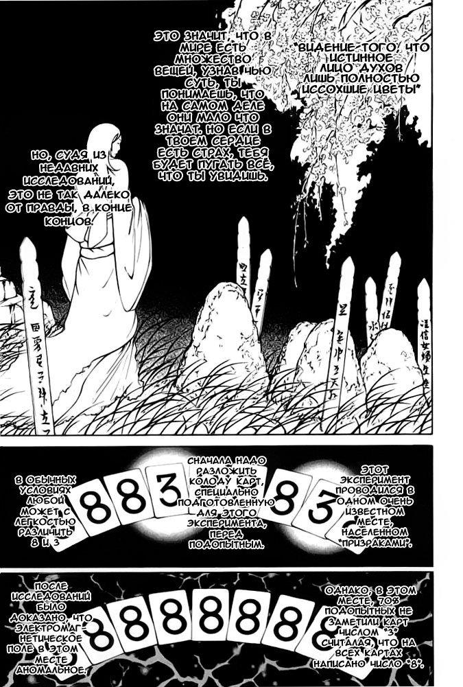 Манга Эйр Гир / Air Gear  - Том 10 Глава 84 Страница 3