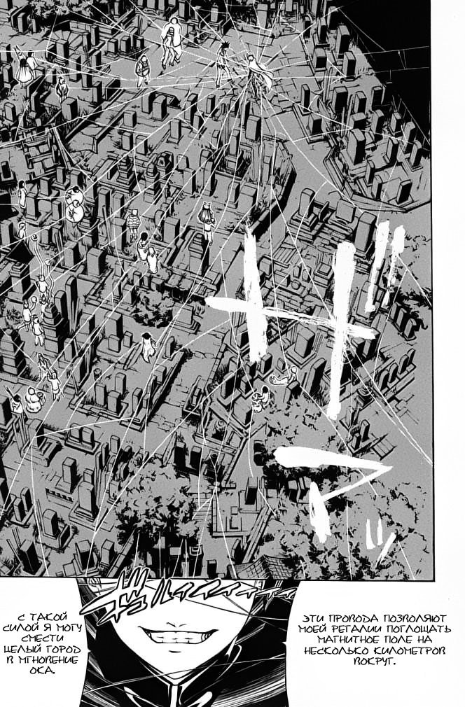 Манга Эйр Гир / Air Gear  - Том 10 Глава 84 Страница 9