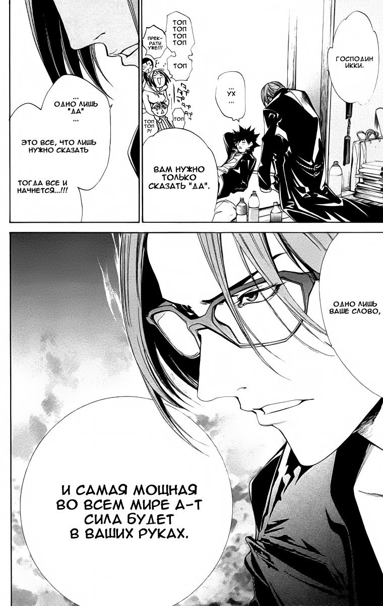 Манга Эйр Гир / Air Gear  - Том 10 Глава 85 Страница 14