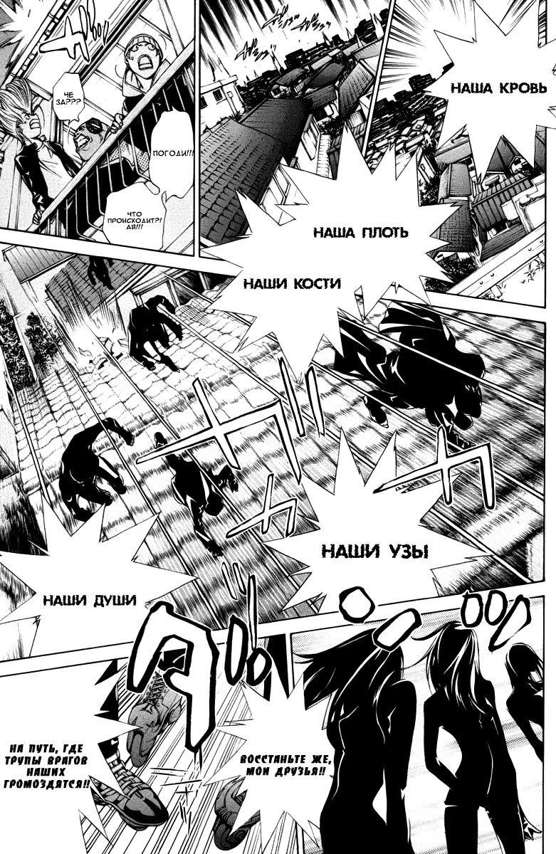 Манга Эйр Гир / Air Gear  - Том 10 Глава 85 Страница 17
