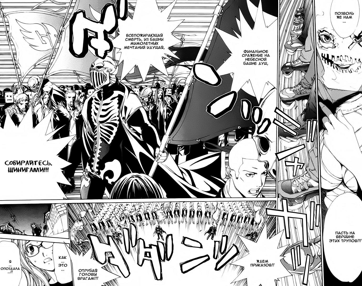 Манга Эйр Гир / Air Gear  - Том 10 Глава 85 Страница 18