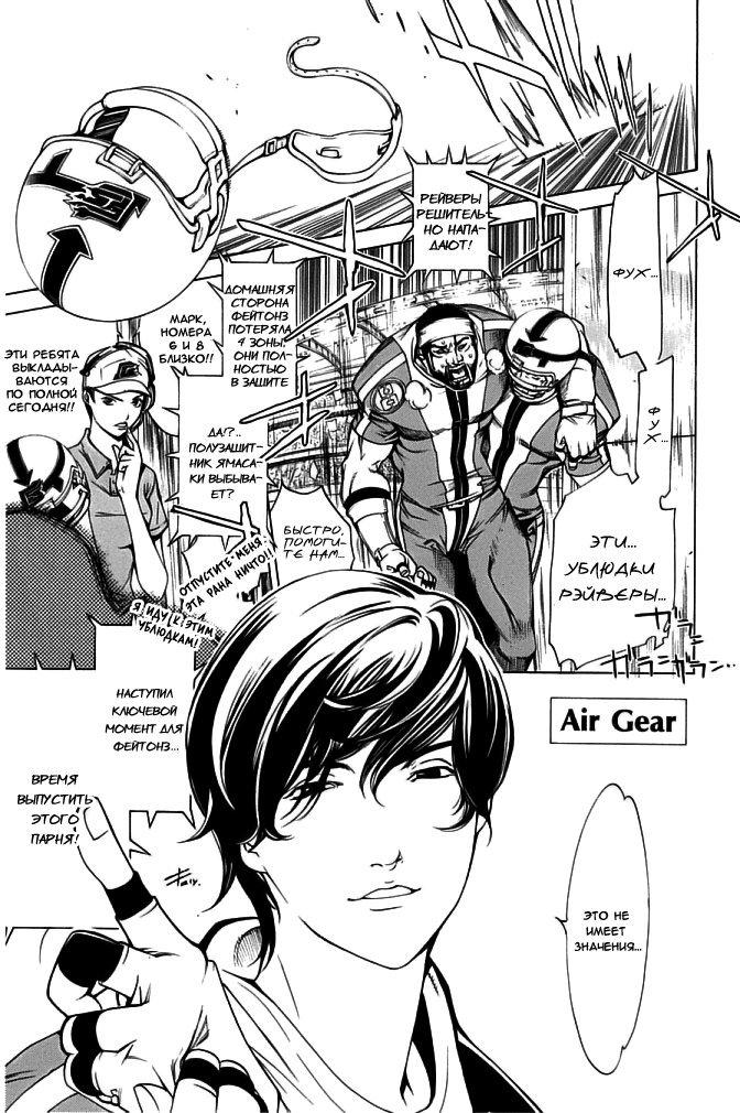 Манга Эйр Гир / Air Gear  - Том 10 Глава 86 Страница 1