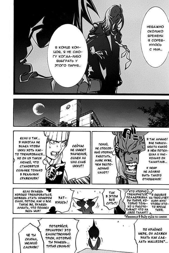 Манга Эйр Гир / Air Gear  - Том 10 Глава 86 Страница 12