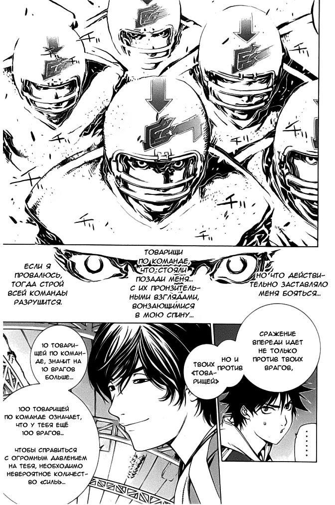 Манга Эйр Гир / Air Gear  - Том 10 Глава 86 Страница 17