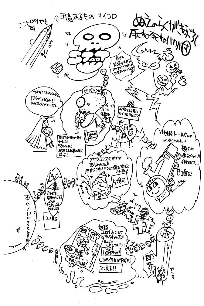Манга Эйр Гир / Air Gear  - Том 10 Глава 86 Страница 22