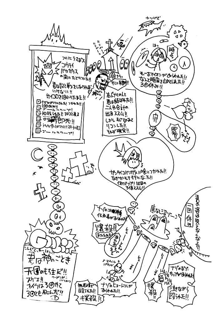 Манга Эйр Гир / Air Gear  - Том 10 Глава 86 Страница 23