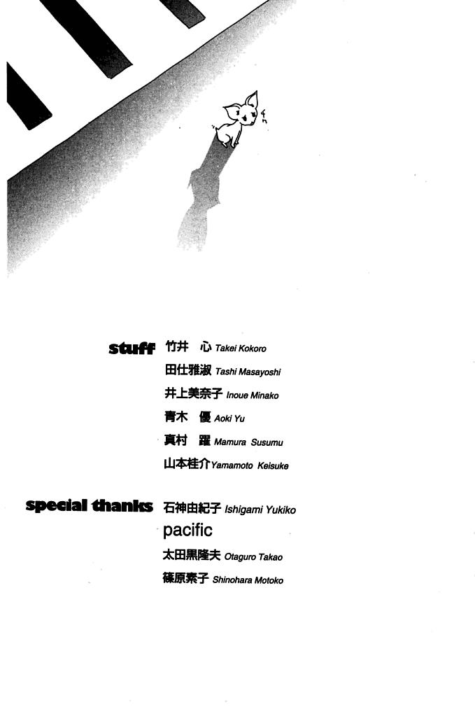 Манга Эйр Гир / Air Gear  - Том 10 Глава 86 Страница 25