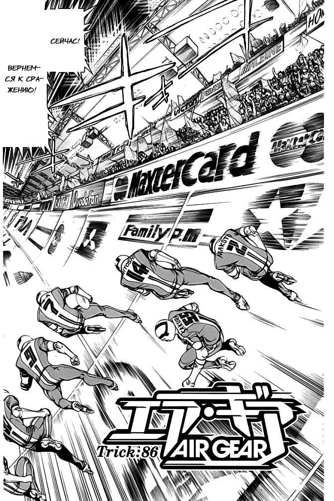 Манга Эйр Гир / Air Gear  - Том 10 Глава 86 Страница 3
