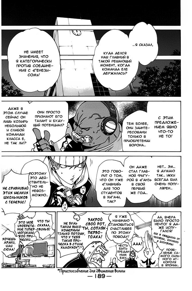 Манга Эйр Гир / Air Gear  - Том 10 Глава 86 Страница 7