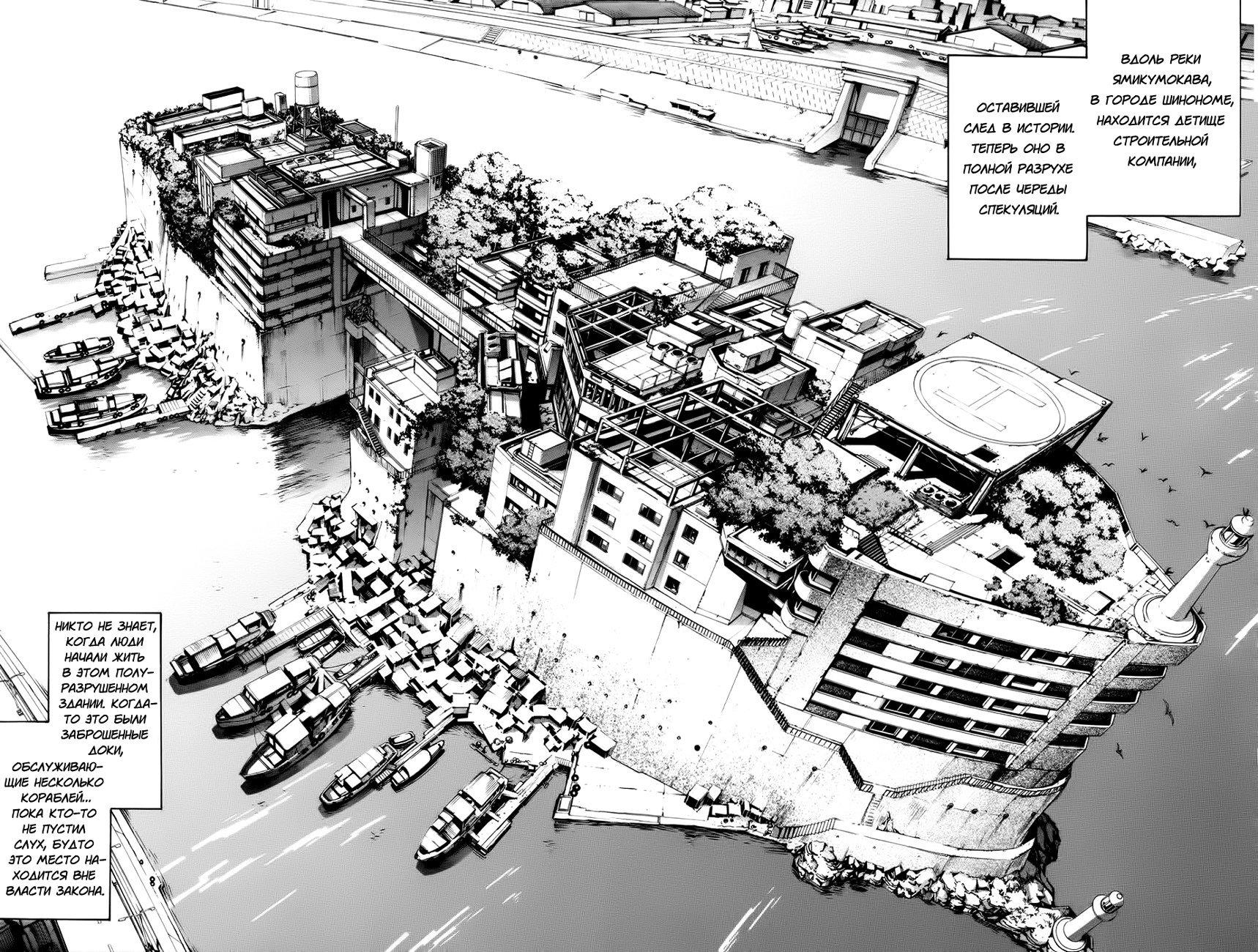 Манга Эйр Гир / Air Gear  - Том 11 Глава 88 Страница 2