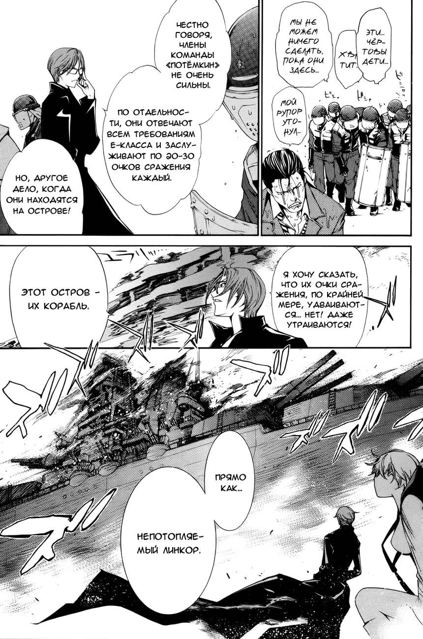 Манга Эйр Гир / Air Gear  - Том 11 Глава 89 Страница 13